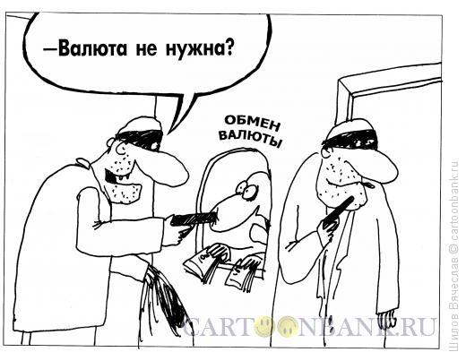 Карикатура: Риторический вопрос, Шилов Вячеслав