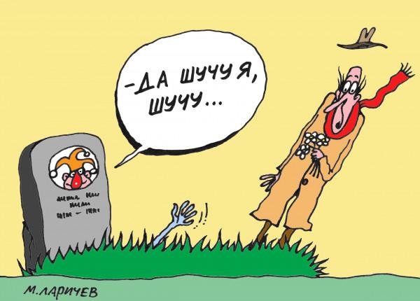 Карикатура: Шутник, Михаил Ларичев