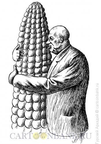 Карикатура: хрущев с початком, Гурский Аркадий