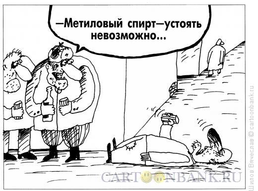Карикатура: Алкаши, Шилов Вячеслав