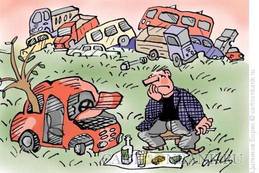 Карикатура: Кладбище автомобилей, Цыганков Борис
