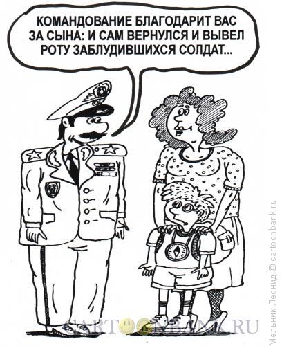 Карикатура: Молодец!, Мельник Леонид