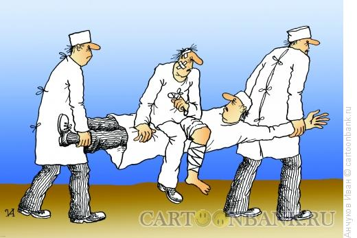 Карикатура: носилки, Анчуков Иван