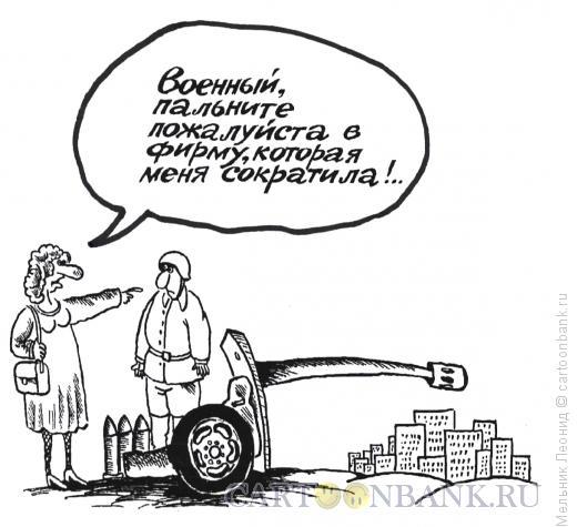 Карикатура: Просьба, Мельник Леонид
