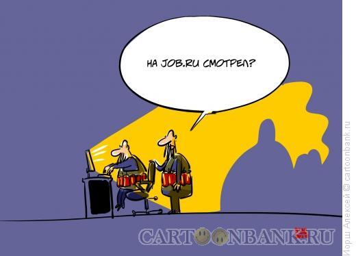 Карикатура: Вакансии, Иорш Алексей