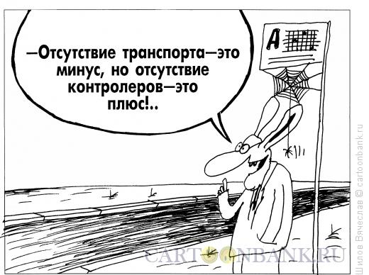 Карикатура: Заяц-философ, Шилов Вячеслав