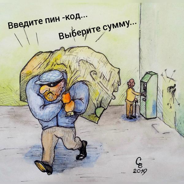 Карикатура: Ограбление по...., Serrega