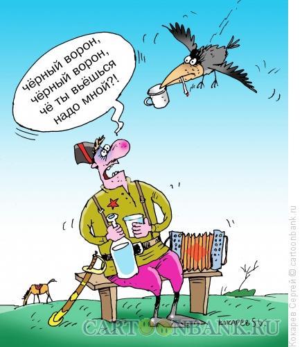 Карикатура: песня, Кокарев Сергей