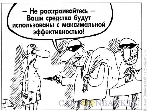 Карикатура: Средства, Шилов Вячеслав