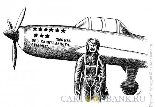 Карикатура: лётчик у самолёта, Гурский Аркадий