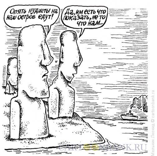Карикатура: Нудисты, Мельник Леонид