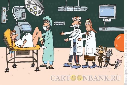 Карикатура: Партнёрские роды, Белозёров Сергей