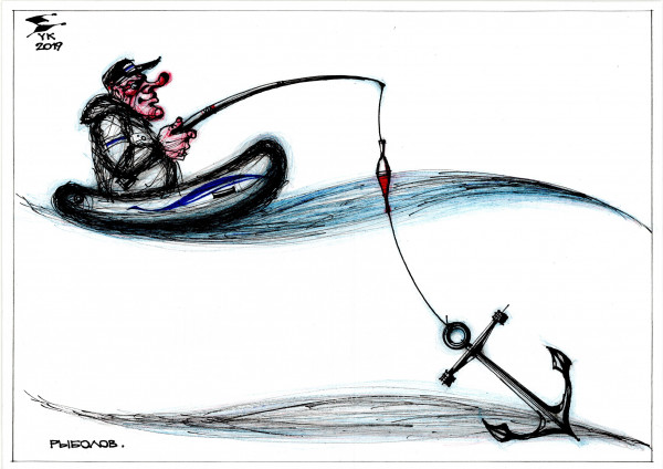 Карикатура: Рыболов ., Юрий Косарев