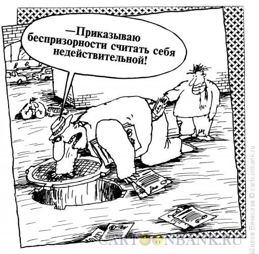 Карикатура: Беспризорность, Шилов Вячеслав