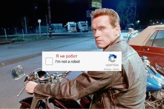 Мем: Капча - докажите, что Вы не робот, RRaf