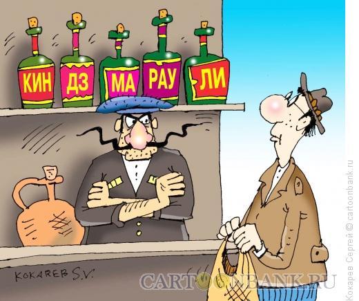 Карикатура: киндзмараули, Кокарев Сергей