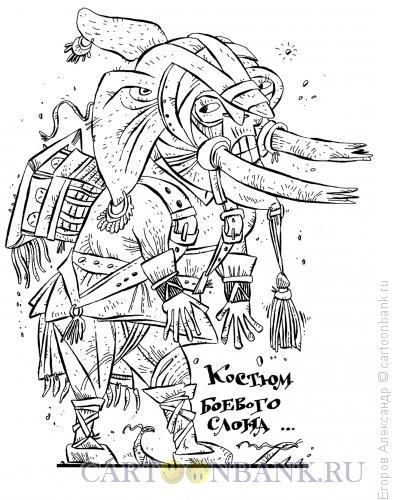 Карикатура: костюм слона, Егоров Александр