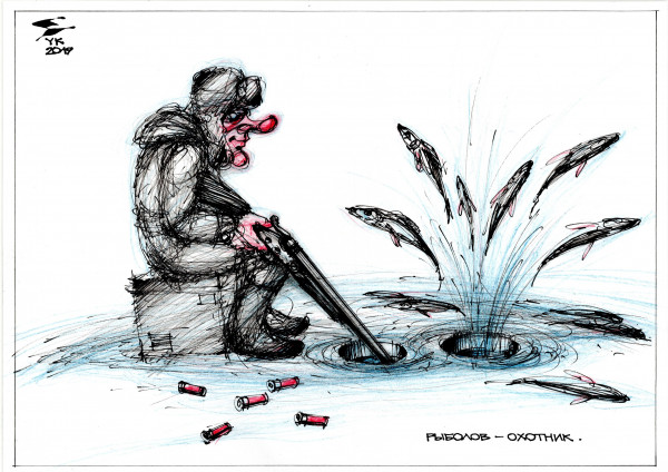 Карикатура: Рыболов - охотник ., Юрий Косарев
