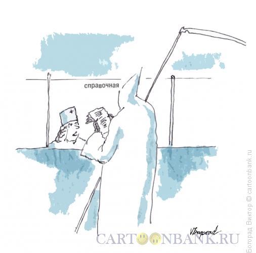 Карикатура: Смерть в регистратуре, Богорад Виктор