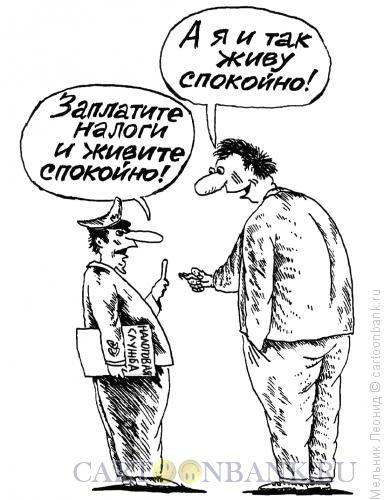 Карикатура: Фиг тебе, Мельник Леонид