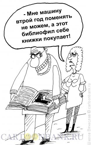 Карикатура: Пистолет, Шилов Вячеслав