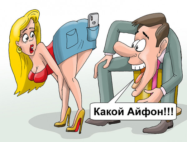 Карикатура: Соблазнительный Айфон, Bashenny
