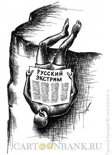 Карикатура: человек на обрыве, Гурский Аркадий