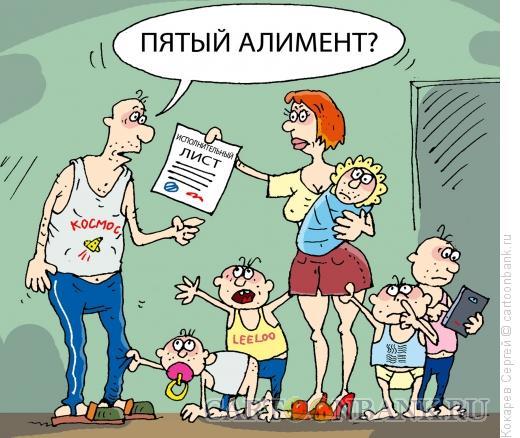 Карикатура: пятый алимент, Кокарев Сергей