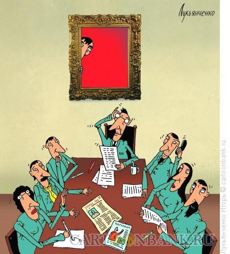 Карикатура: Совещание, Лукьянченко Игорь