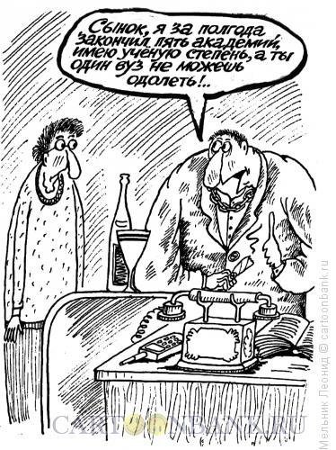 Карикатура: Упрек, Мельник Леонид