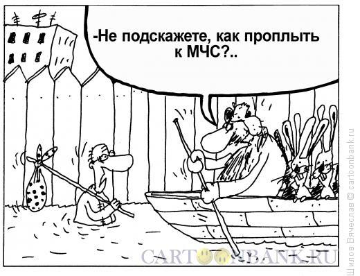 Карикатура: Дед Мазай и МЧС, Шилов Вячеслав