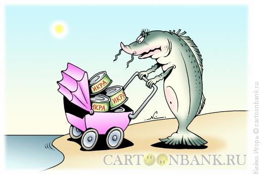 Карикатура: Нерест, Кийко Игорь