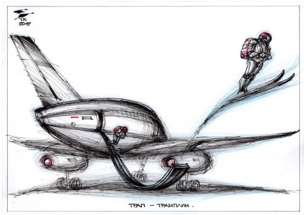 Карикатура: Трап - трамплин ., Юрий Косарев
