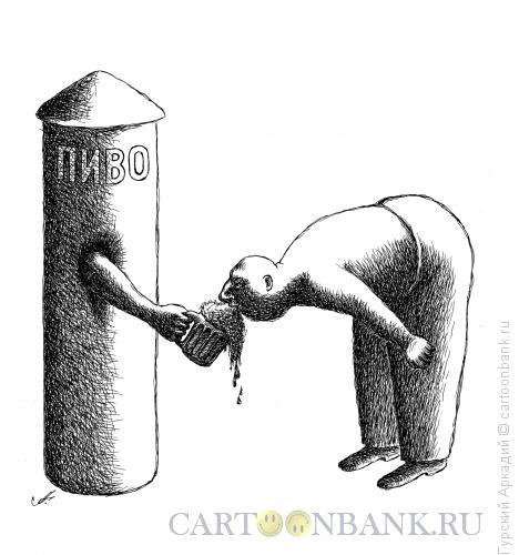Карикатура: Пивная тумба, Гурский Аркадий
