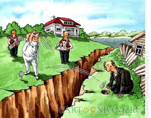 Карикатура: Пропасть, Дружинин Валентин