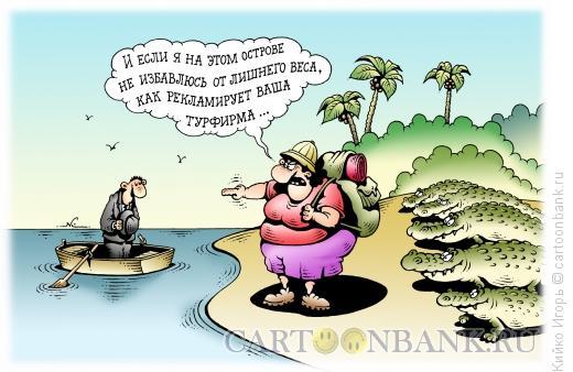 Карикатура: Средство от лишнего веса, Кийко Игорь