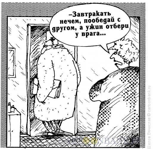 Карикатура: Старая истина на новый лад, Шилов Вячеслав
