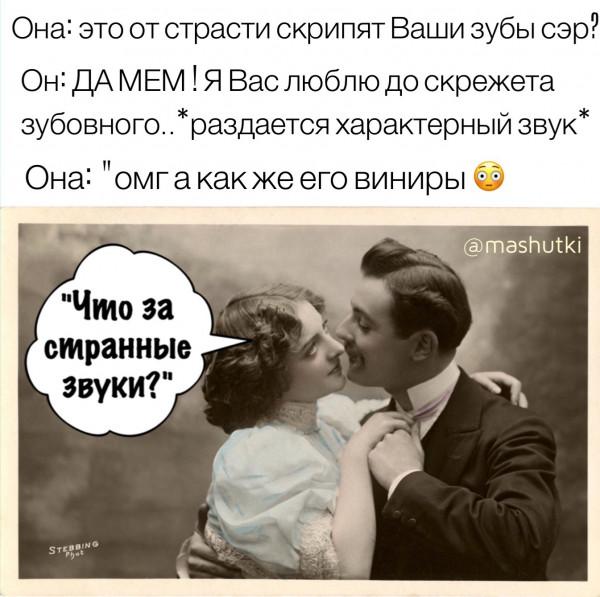 Мем: Да Мем, mashutki