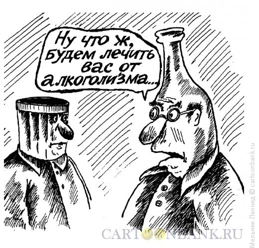 Карикатура: Диагноз - алкоголизм, Мельник Леонид