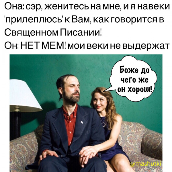 Мем: Нет Мем, mashutki