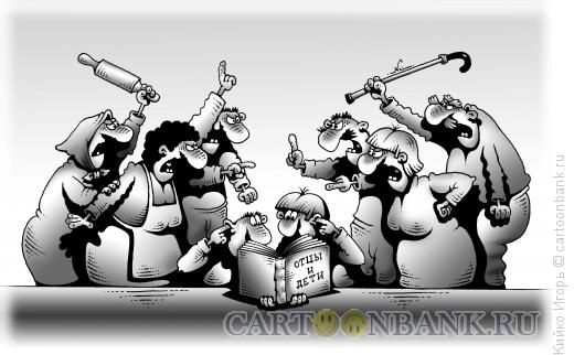 Карикатура: Отцы и дети, Кийко Игорь