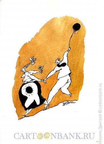 Карикатура: прогулка вдвоем, Москин Дмитрий