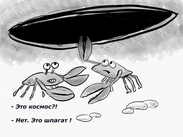 Карикатура: Шпагат, Владимир Силантьев