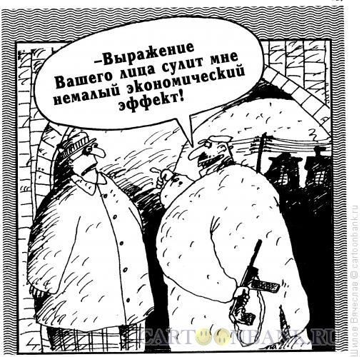 Карикатура: Выражние лица, Шилов Вячеслав