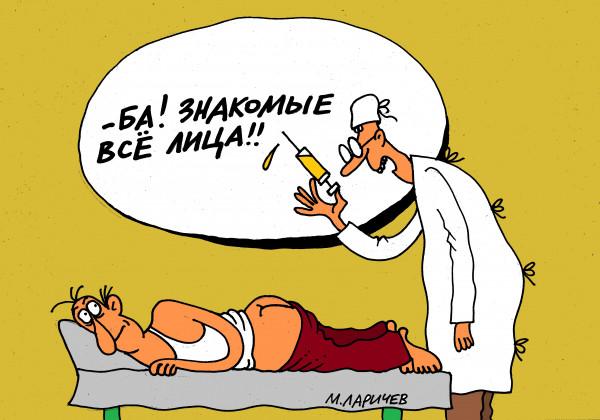 Карикатура: ба!, михаил ларичев
