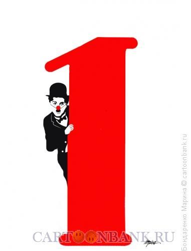 Карикатура: Чаплин и 1 АПРЕЛЯ, Бондаренко Марина