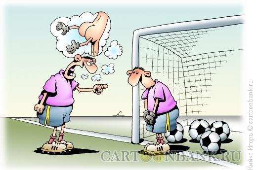 Карикатура: Проигрыш, Кийко Игорь