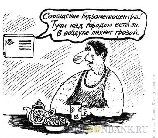 Карикатура: Тревожное сообщение, Мельник Леонид