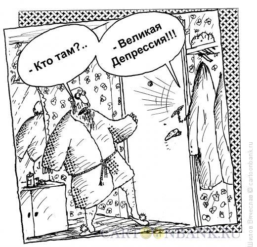 Карикатура: Великая Депрессия, Шилов Вячеслав