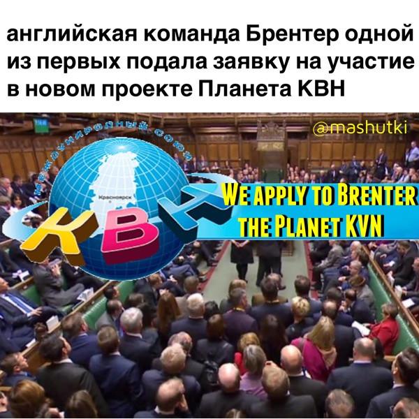 Мем: Брентер КВН, mashutki